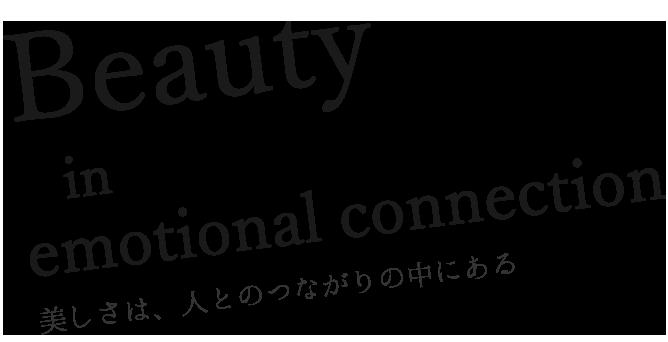 美しさは、人とのつながりの中にある
